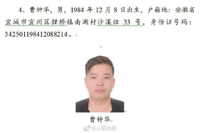 公安部A级通缉犯曹钟华被抓捕归案!